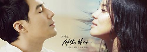 Những cô gái mù đẹp nhất màn ảnh Hàn 5